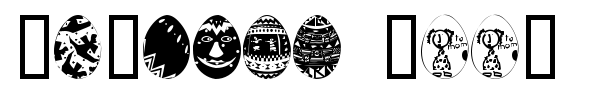 Шрифт African Eggs